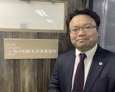 佐々木勝洋弁護士
